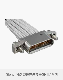 Glenair插头或插座连接器GHTM系列