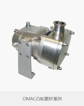 意大利OMAC凸轮泵BF系列