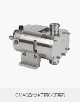 OMAC凸轮转子泵C/CF系列