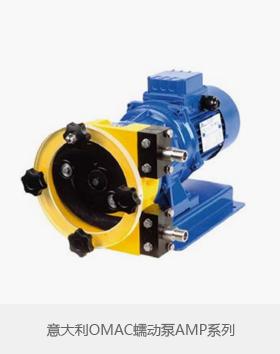 意大利OMAC蠕动泵AMP系列