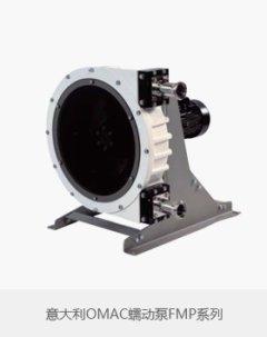 意大利OMAC蠕动泵FMP系列