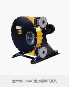 意大利OMAC蠕动泵RBT系列