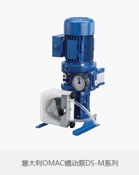 意大利OMAC蠕动泵DS-M系列