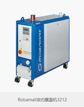 Robamat油式模温机3212 bis 250°C
