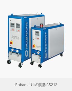 Robamat油式模温机5212 bis 350°C