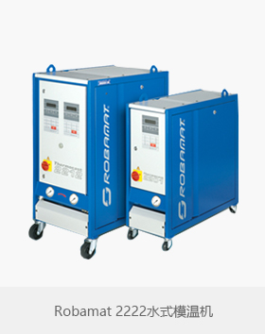 Robamat 2222水式模温机
