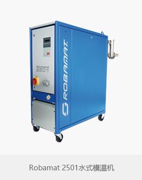 Robamat 2501水式模温机