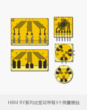 HBM RY系列应变花带有3个测量栅丝