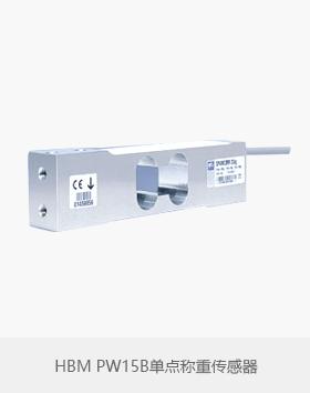 HBM PW15B单点称重传感器