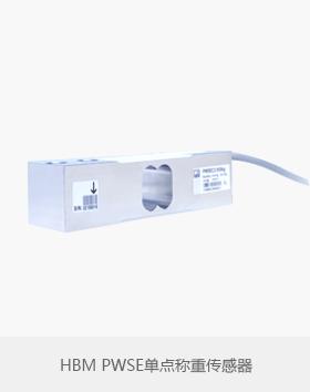 HBM PWSE单点称重传感器