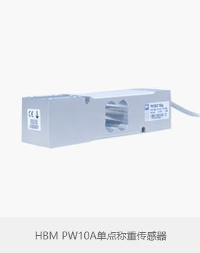 HBM PW10A/PW12C/PW16A单点称重传感器