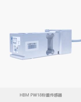 HBM PW18称重传感器