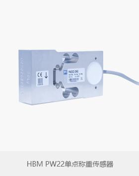 HBM PW22单点称重传感器