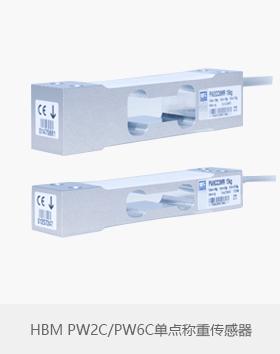 HBM PW2C/PW6C单点称重传感器