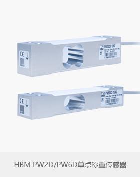 HBM PW2D/PW6D单点称重传感器