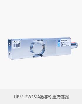 HBM PW15iA数字称重传感器