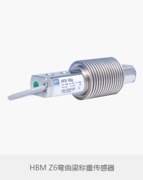 HBM Z6弯曲梁称重传感器