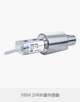 HBM Z6R称重传感器