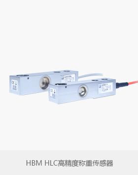 HBM HLC高精度称重传感器