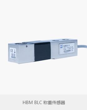HBM BLC称重传感器