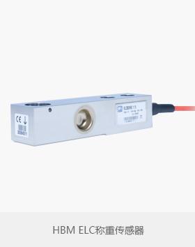 HBM ELC剪切梁称重传感器