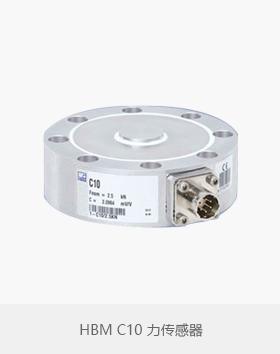 HBM C10 力传感器