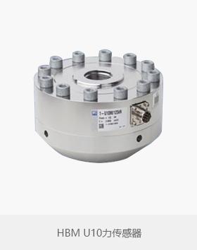 HBM U10力传感器