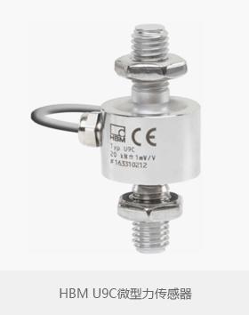 HBM U9C微型力传感器