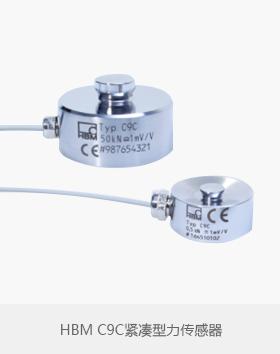 HBM C9C紧凑型力传感器