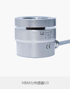 HBM力传感器U3