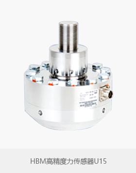 HBM高精度力传感器U15