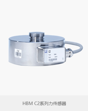 HBM C2系列力传感器
