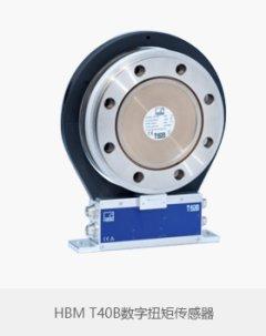 HBM T40B数字扭矩传感器