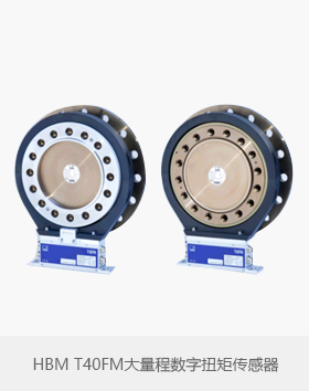 HBM T40FM大量程数字扭矩传感器