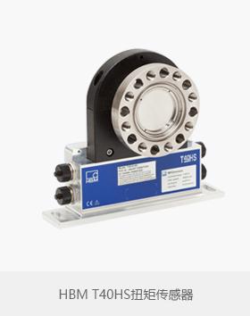 HBM T40HS扭矩传感器