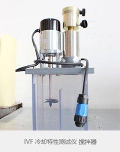 IVF冷却特性测试仪搅拌器