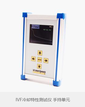 IVF冷却特性测试仪手持单元