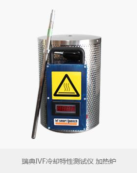 瑞典IVF冷却特性测试仪加热炉