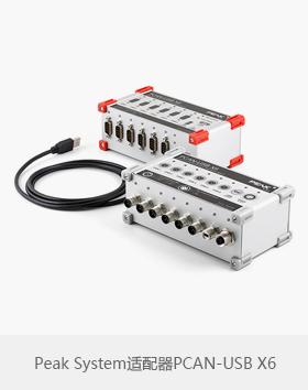 Peak System适配器PCAN-USB X6