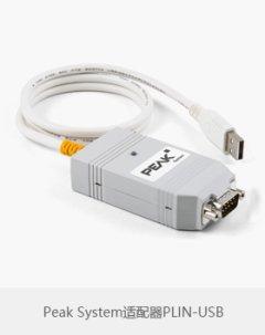 Peak System适配器PLIN-USB
