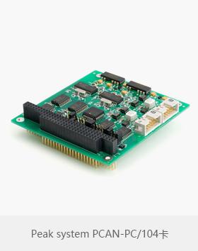 Peak system PCAN-PC/104卡