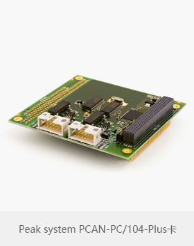 Peak system PCAN-PC/104-Plus卡