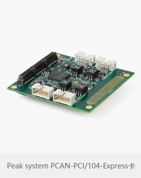Peak system PCAN-PCI/104-Express卡