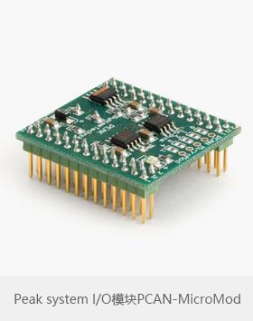 Peak system I/O模块PCAN-MicroMod?