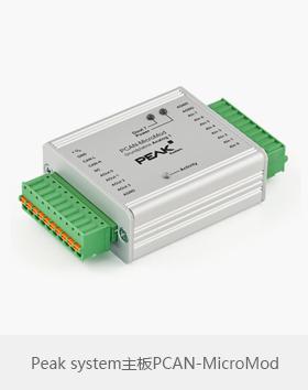 Peak system主板模块PCAN-MicroMod Analog