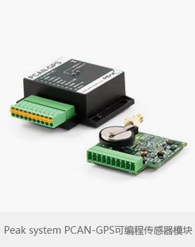 Peak system PCAN-GPS可编程传感器模块