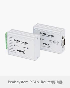 Peak system PCAN-Router路由器