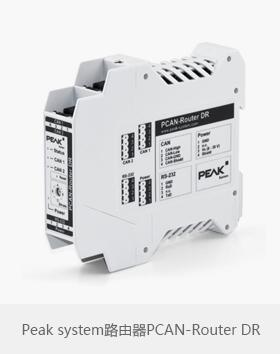 Peak system路由器PCAN-Router DR