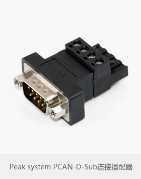 Peak system PCAN-D-Sub连接适配器
