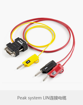 Peak system 用于PC LIN接口的LIN连接电缆